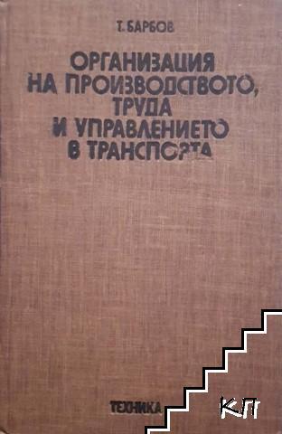 Организация на производството, труда и управлението в транспорта