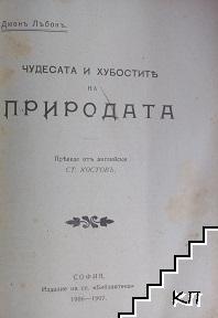 Щекспиръ, Хамлетъ, Мефистофель / Чудеста и хубостите на природата / Представители на човечеството