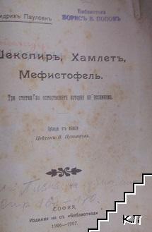 Щекспиръ, Хамлетъ, Мефистофель / Чудеста и хубостите на природата / Представители на човечеството (Допълнителна снимка 1)