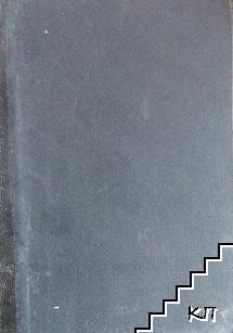 Щекспиръ, Хамлетъ, Мефистофель / Чудеста и хубостите на природата / Представители на човечеството (Допълнителна снимка 2)