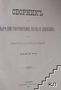 Сборникъ за народни умотворения, наука и книжнина. Книга VII
