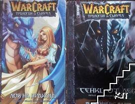 WarCraft. Трилогия за Сънуел. Книга 1-2