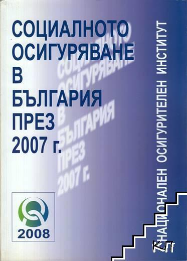Социалното осигуряване в България през 2007 г.