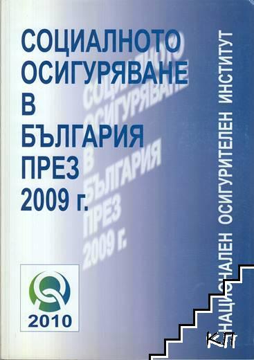 Социалното осигуряване в България през 2009 г.