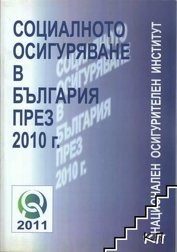 Социалното осигуряване в България през 2010 г.