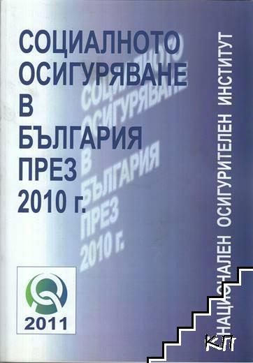 Социалното осигуряване в България през 2010 г