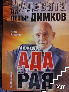 Чудесата на Петър Димков. Том 3: Между Ада и Рая