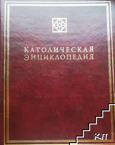 Католическая энциклопедия. Том 1-2