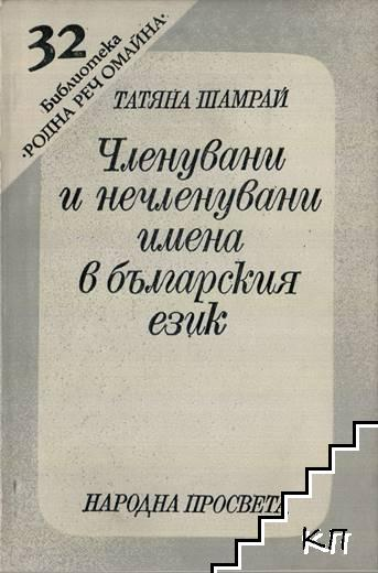 Членувани и нечленувани имена в българския език