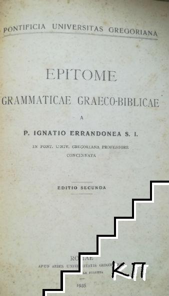 Epitome Grammaticae Graeco-Biblicae