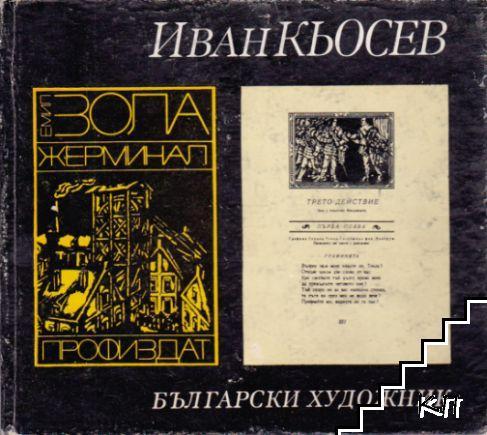 Иван Кьосев