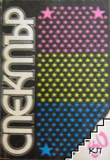 Спектър '80