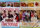 "Кухнята на ""Листопад"". Том 1-2"