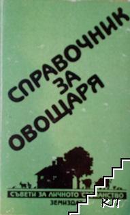 Справочник за овощаря