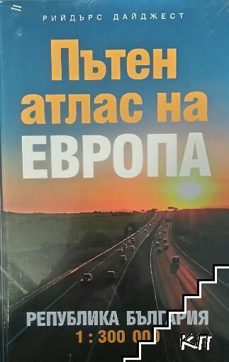 Пътен атлас на Европа: Република България