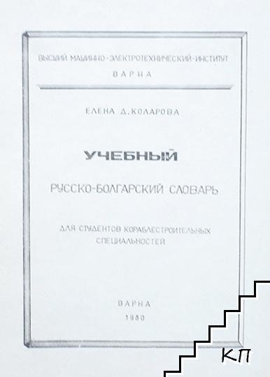 Учебный русско-болгарский словарь