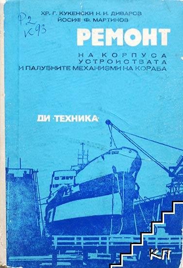 Ремонт на корпуса, устройствата и палубните механизми на кораба