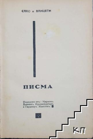 Писма / Студентката по химия Елена Вилфюръ