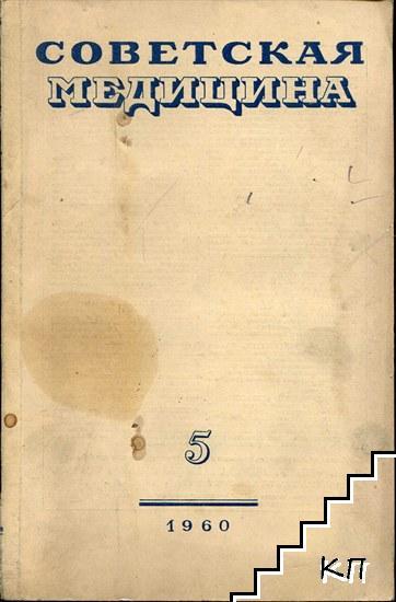 Советская медицина. Кн. 5 / 1960