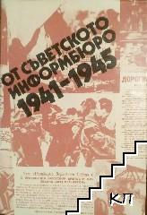 От Съветското информбюро 1941-1945