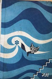 Приключенията на Лиско по море