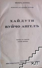 Разказите на Адрианъ Зографи: Хайдути. Вуйчо Ангелъ / История на културата