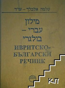 מילון עברי-בולגרי / Ивритско-български речник
