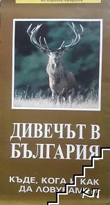 Карта: Дивечът в България