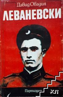 Леваневски