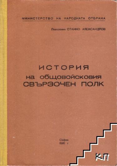 История на Общовойсковия свързочен полк