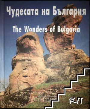 Чудесата на България / The Wonders of Bulgaria