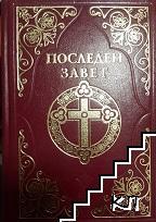 Последен завет: Слово на Виссарион