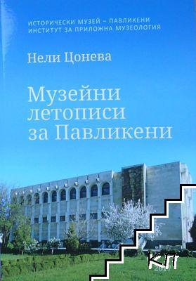 Музейни летописи за Павликени