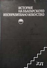 История на българското изобразително изкуство. Том 1