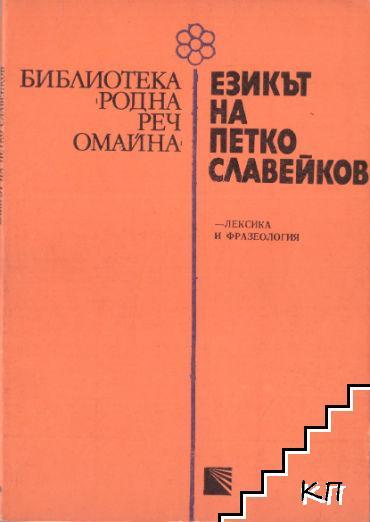 Езикът на Петко Славейков - лексика и фразеология