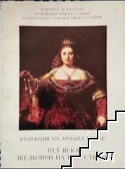 Колекция на Арманд Хамър: Пет века шедьоври на изкуството