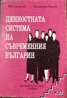 Ценностната система на съвременния българин