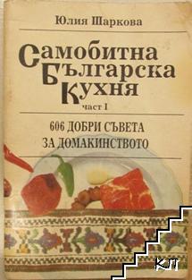 Самобитна българска кухня. Част 1
