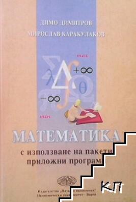 Математика с използване на пакети приложни програми