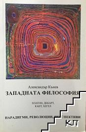 Западната философия. Част 1: Платон, Декарт, Кант, Хегел