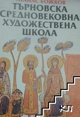 Търновска средновековна художествена школа