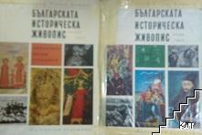Българска историческа живопис. Част 1-2