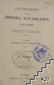 Съчинения на Любена Каравеловъ. Томъ 5: Повести и разкази