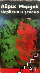 Червено и зелено
