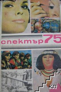 Спектър '75