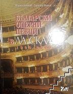 Български оперни певци в Ла Скала 1900-2000