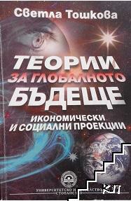 Теории за глобалното бъдеще