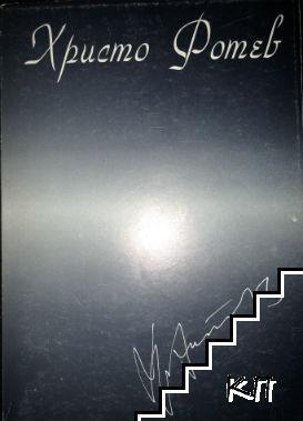 Събрани съчинения в три тома. Том 1: Поезия