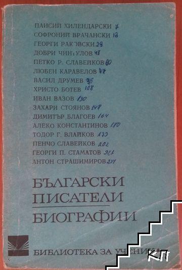 Български писатели. Биографии