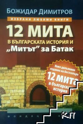 """12 мита в българската история и """"Митът"""" за Батак"""